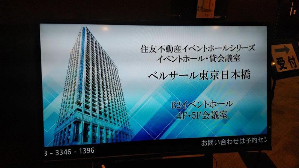 日本顎咬合学会の学術大会に理事として参加