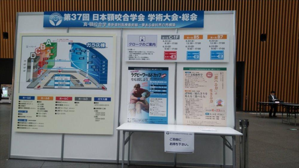 日本顎咬合学会の学術大会