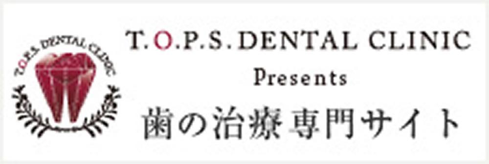 歯の治療専門サイト